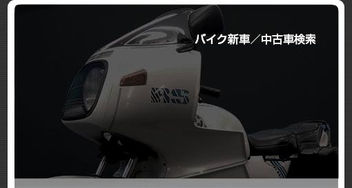 ヤマハ バイク 車検 新車 中古車 販売 買取 有限会社モトショップスコット